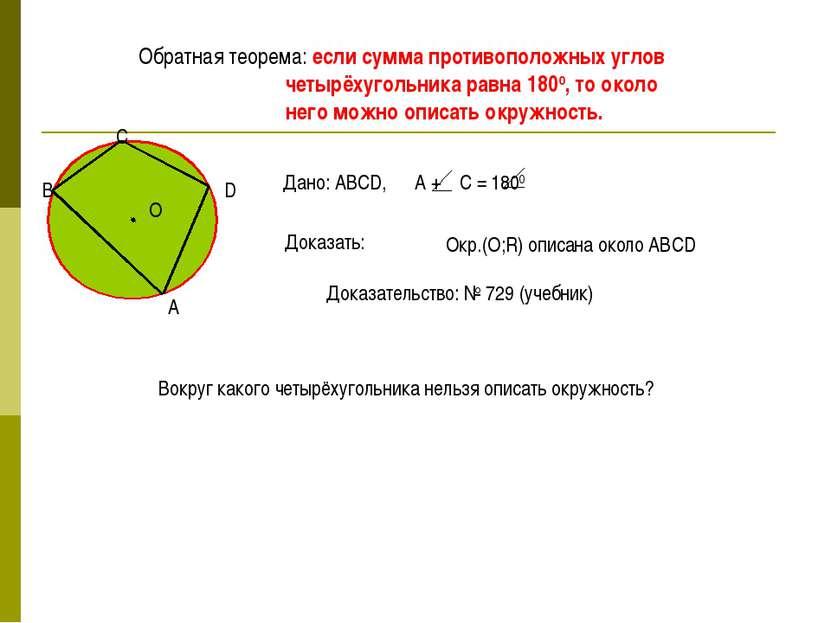 Обратная теорема: если сумма противоположных углов четырёхугольника равна 180...