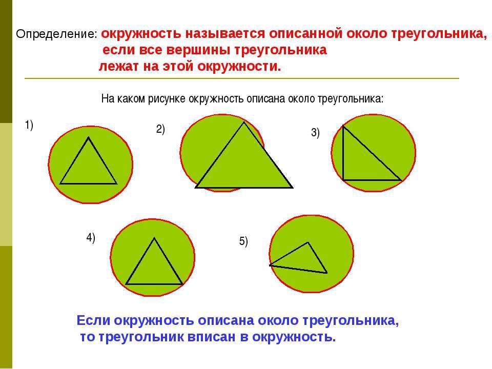 Определение: окружность называется описанной около треугольника, если все вер...