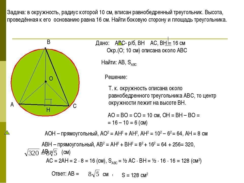 Задача: в окружность, радиус которой 10 см, вписан равнобедренный треугольник...