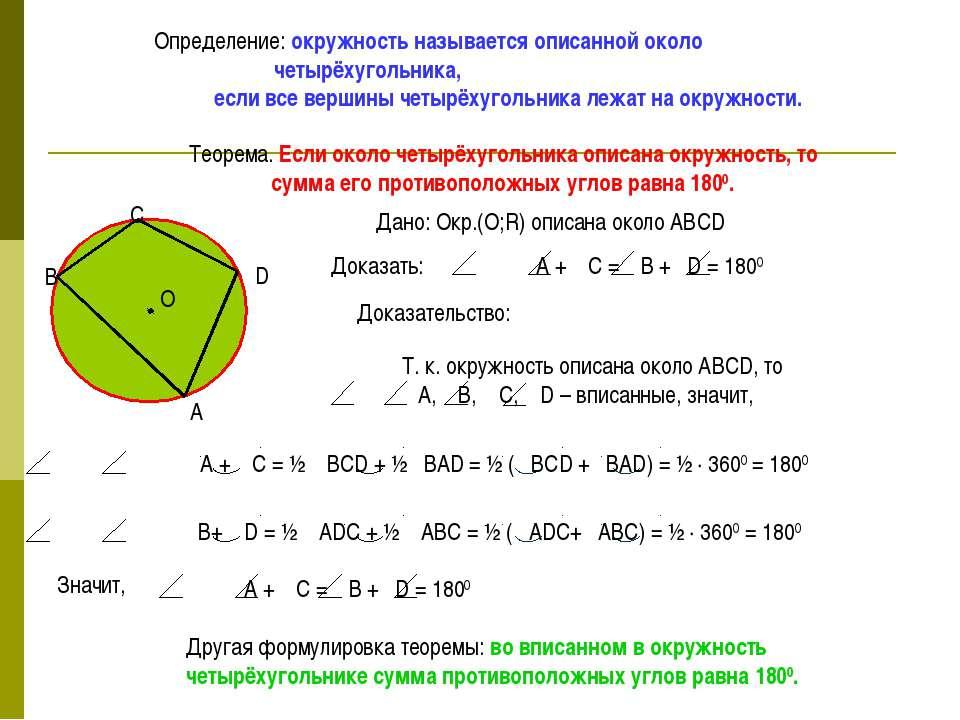 Определение: окружность называется описанной около четырёхугольника, если все...
