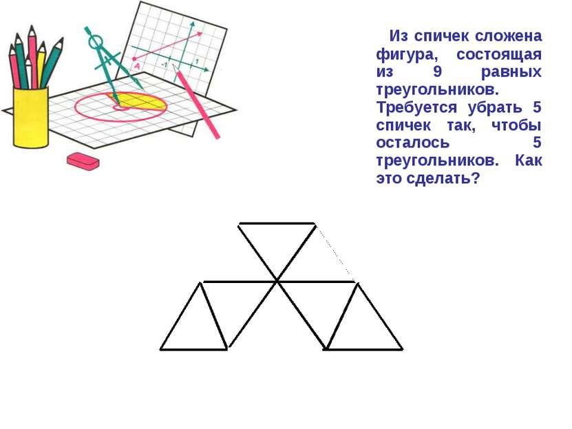 Из спичек сложена фигура, состоящая из 9 равных треугольников. Требуется убра...