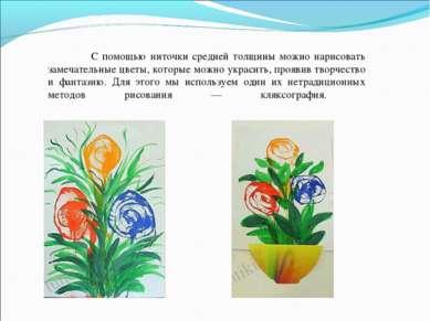 С помощью ниточки средней толщины можно нарисовать замечательные цветы, котор...