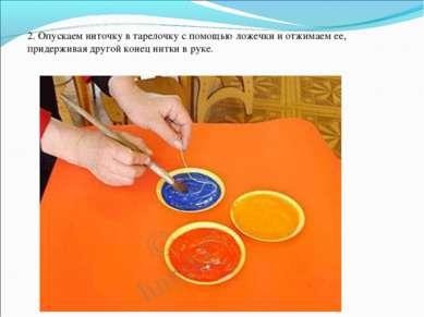 2. Опускаем ниточку в тарелочку с помощью ложечки и отжимаем ее, придерживая ...