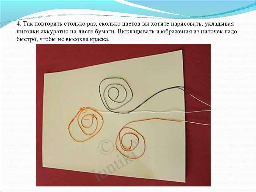 4. Так повторить столько раз, сколько цветов вы хотите нарисовать, укладывая ...