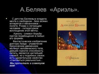 А.Беляев «Ариэль». С детства Беляевым владела мечта о свободном - безо всяких...