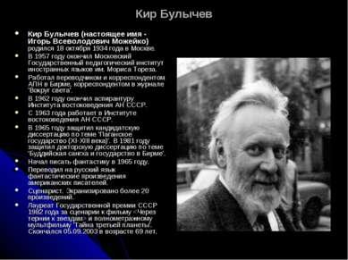 Кир Булычев Кир Булычев (настоящее имя - Игорь Всеволодович Можейко) родился ...