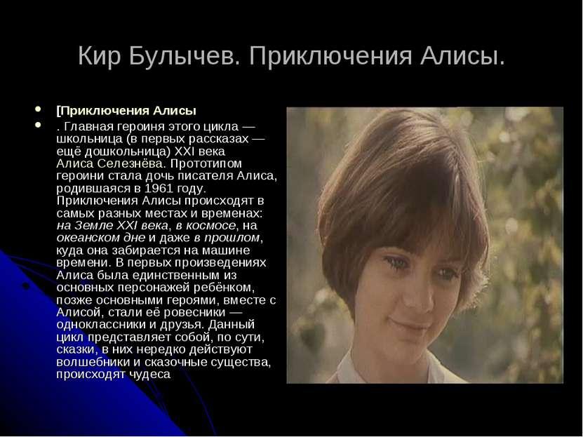Кир Булычев. Приключения Алисы. [Приключения Алисы . Главная героиня этого ци...