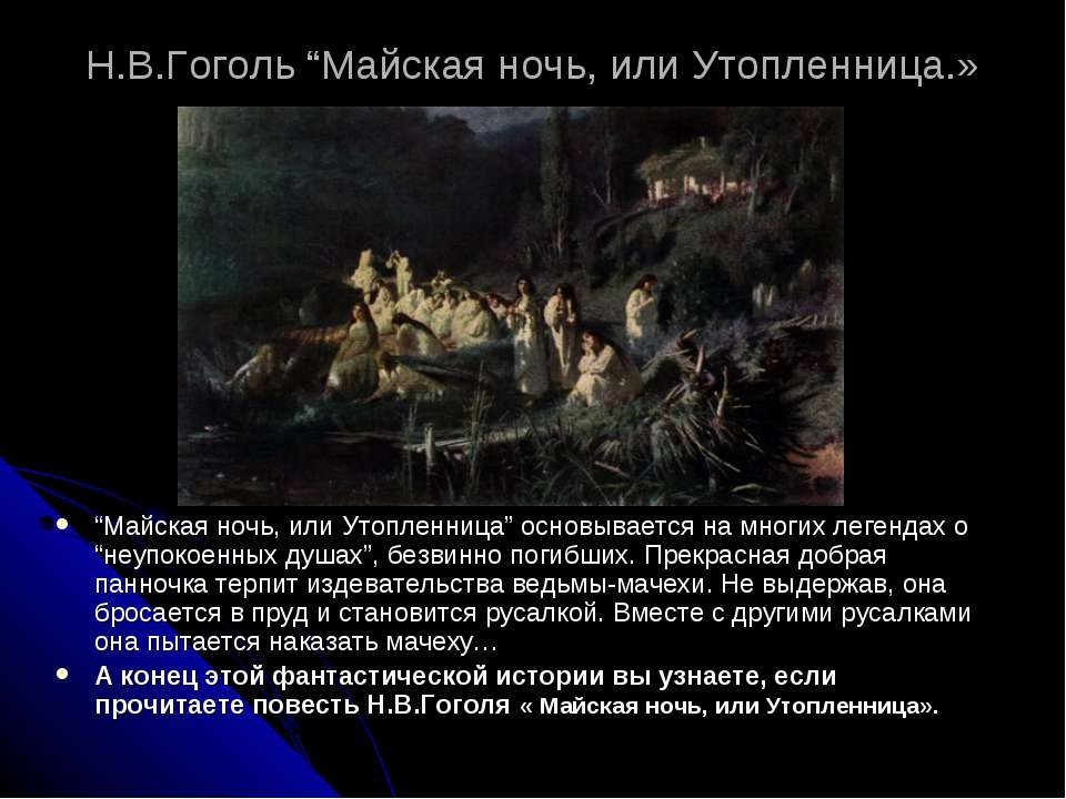"""Н.В.Гоголь """"Майская ночь, или Утопленница.» """"Майская ночь, или Утопленница"""" о..."""
