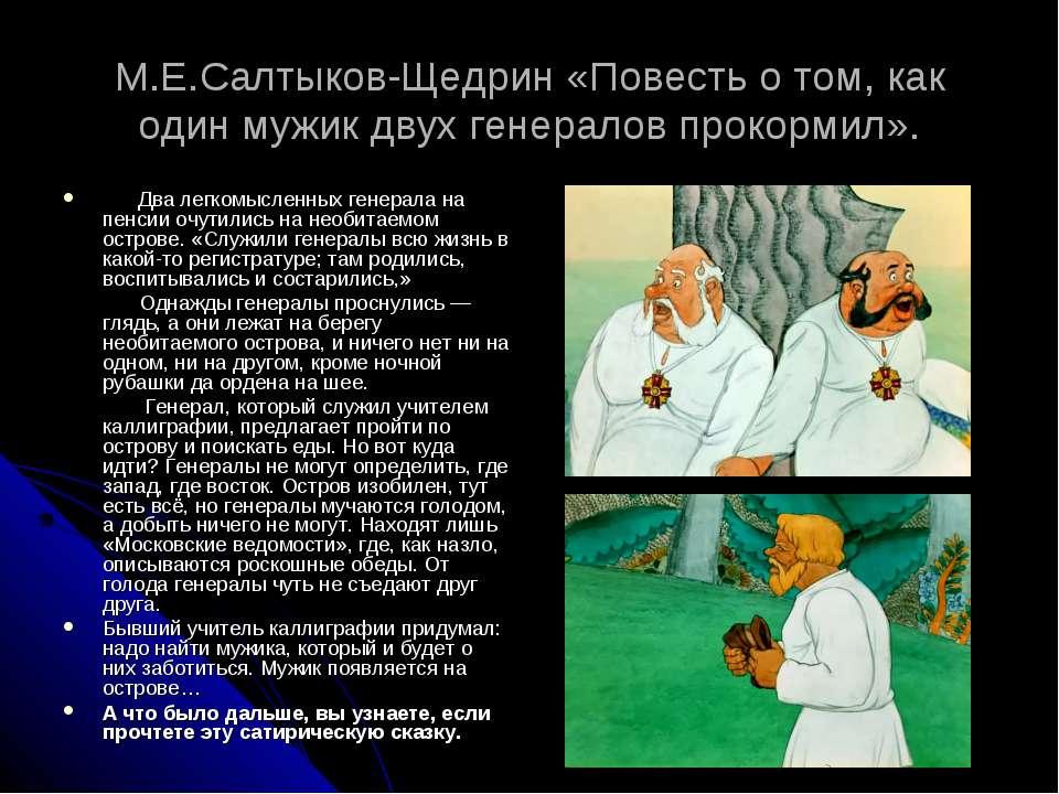 М.Е.Салтыков-Щедрин «Повесть о том, как один мужик двух генералов прокормил»....