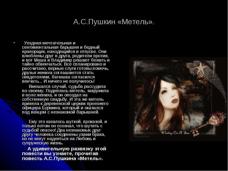 А.С.Пушкин «Метель». Уездная мечтательная и сентиментальная барышня и бедный ...