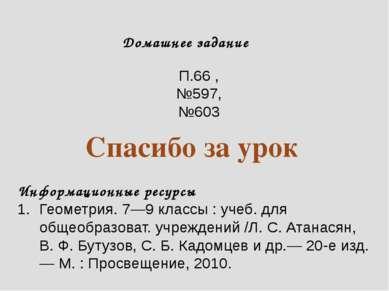 Домашнее задание П.66 , №597, №603 Спасибо за урок Информационные ресурсы Гео...
