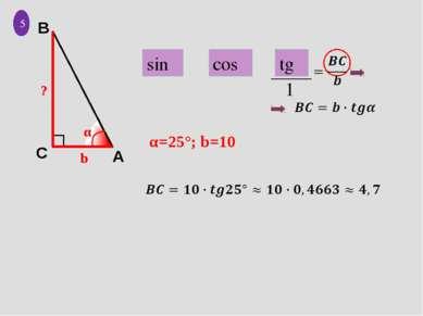 b α ? 5 α=25°; b=10 sinα cosα tgα 1 A C B