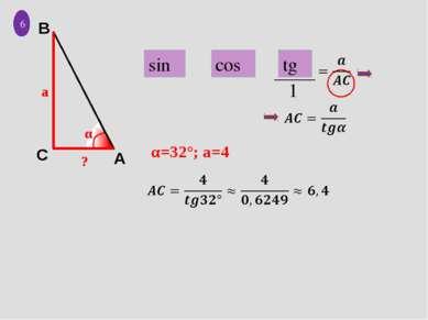 a α ? 6 α=32°; a=4 sinα cosα tgα 1 A C B