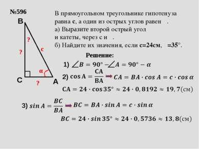 №596 с α ? В прямоугольном треугольнике гипотенуза равна с, а один из острых ...