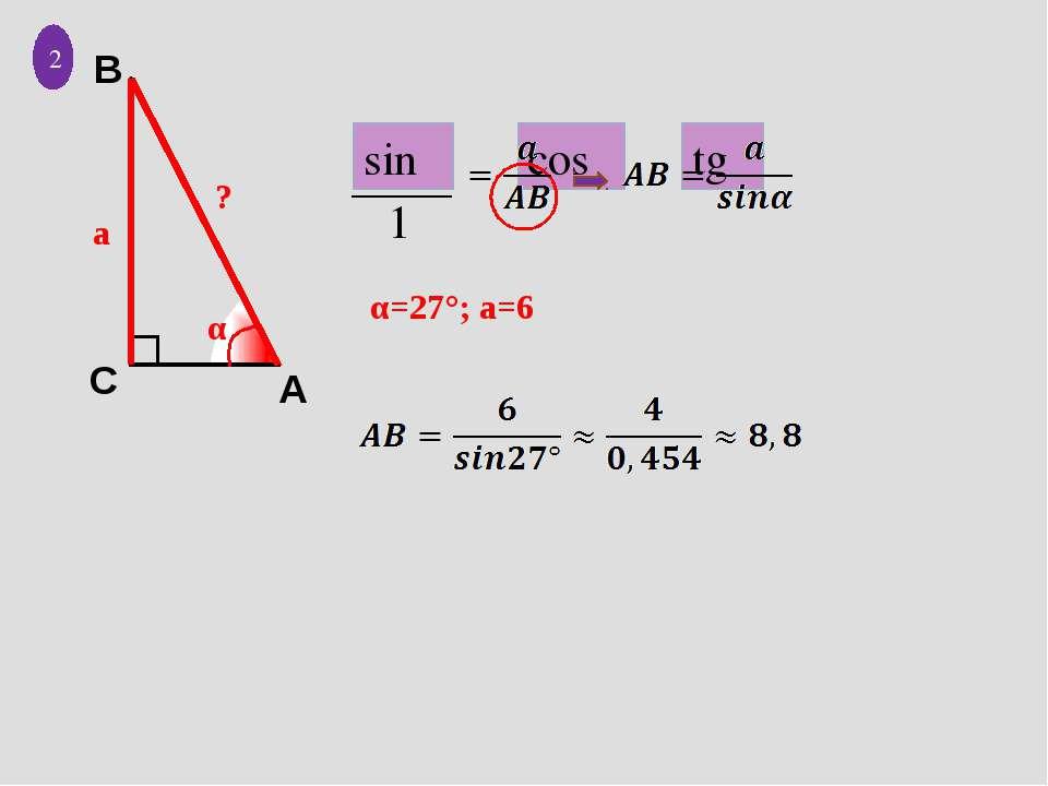 1 a α ? 2 α=27°; a=6 sinα cosα tgα 1 A C B