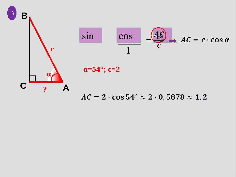 1 c α ? 3 α=54°; с=2 sinα cosα tgα 1 A C B
