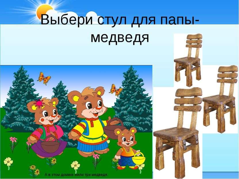 Выбери стул для папы-медведя