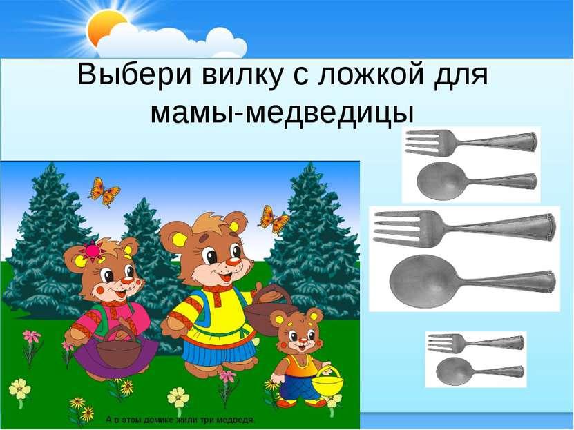 Выбери вилку с ложкой для мамы-медведицы