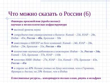 Что можно сказать о России (6) Факторы производства (продолжение): научная и ...