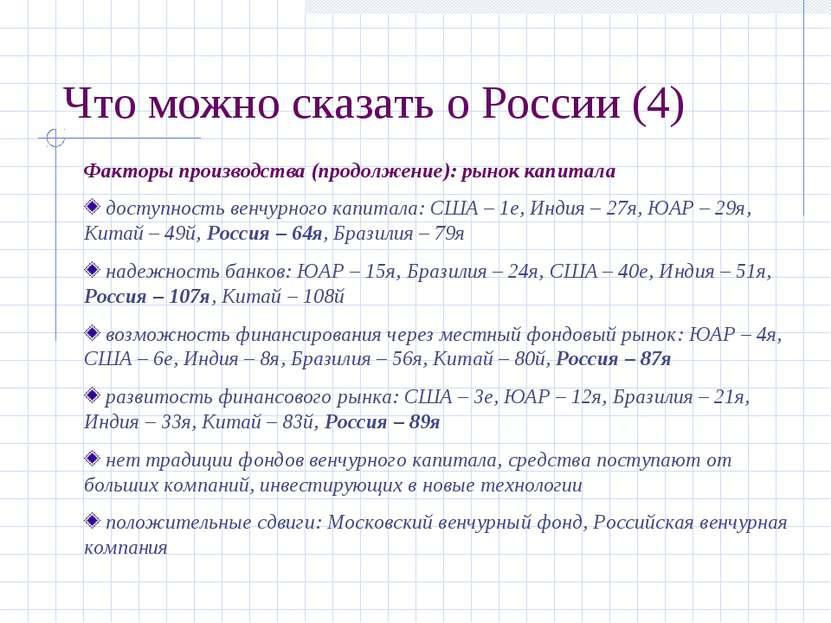 Что можно сказать о России (4) Факторы производства (продолжение): рынок капи...