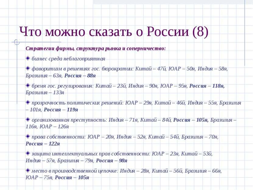 Что можно сказать о России (8) Стратегии фирмы, структура рынка и соперничест...