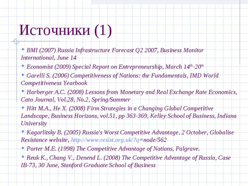 Источники (1) BMI (2007) Russia Infrastructure Forecast Q2 2007, Business Mon...