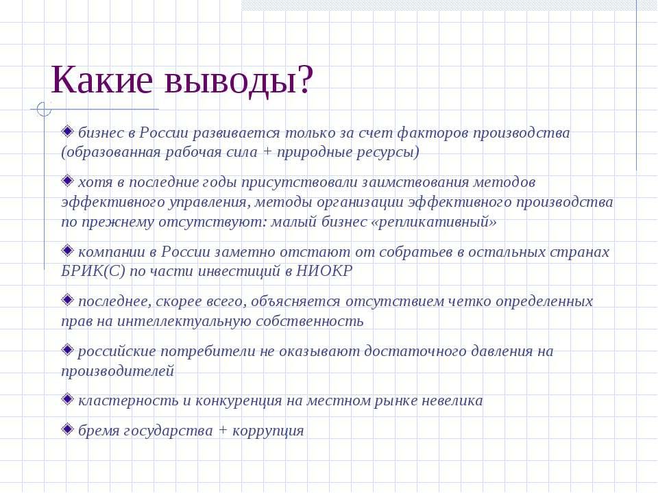 Какие выводы? бизнес в России развивается только за счет факторов производств...