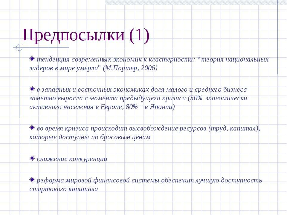 """Предпосылки (1) тенденция современных экономик к кластерности: """"теория национ..."""