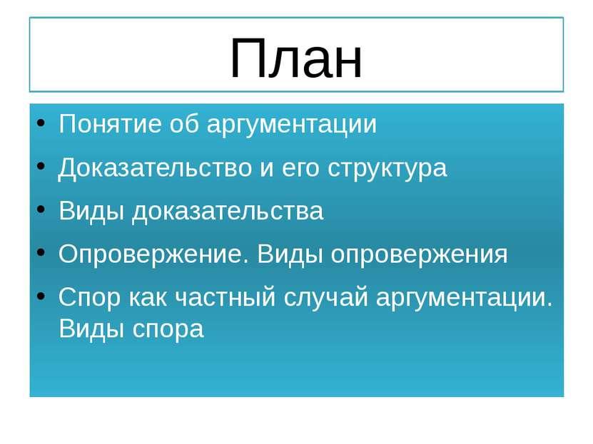 План Понятие об аргументации Доказательство и его структура Виды доказательст...
