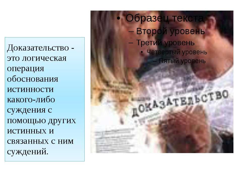 Доказательство - это логическая операция обоснования истинности какого-либо с...