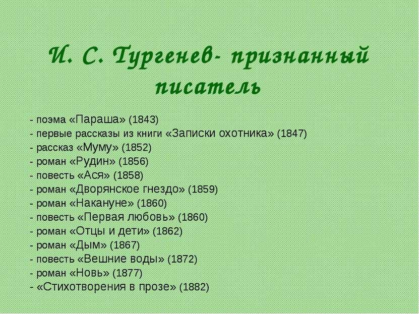 И. С. Тургенев- признанный писатель - поэма «Параша» (1843) - первые рассказы...