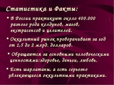 Статистика и Факты: В России практикуют около 400.000 разного рода колдунов, ...