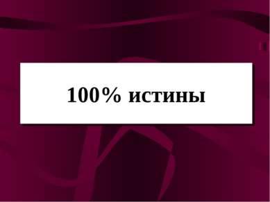 100% истины