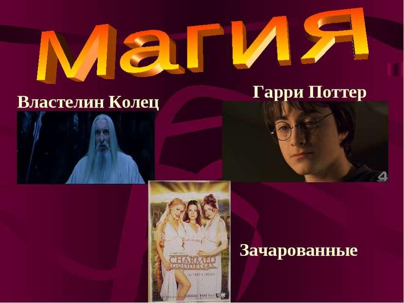 Властелин Колец Гарри Поттер Зачарованные