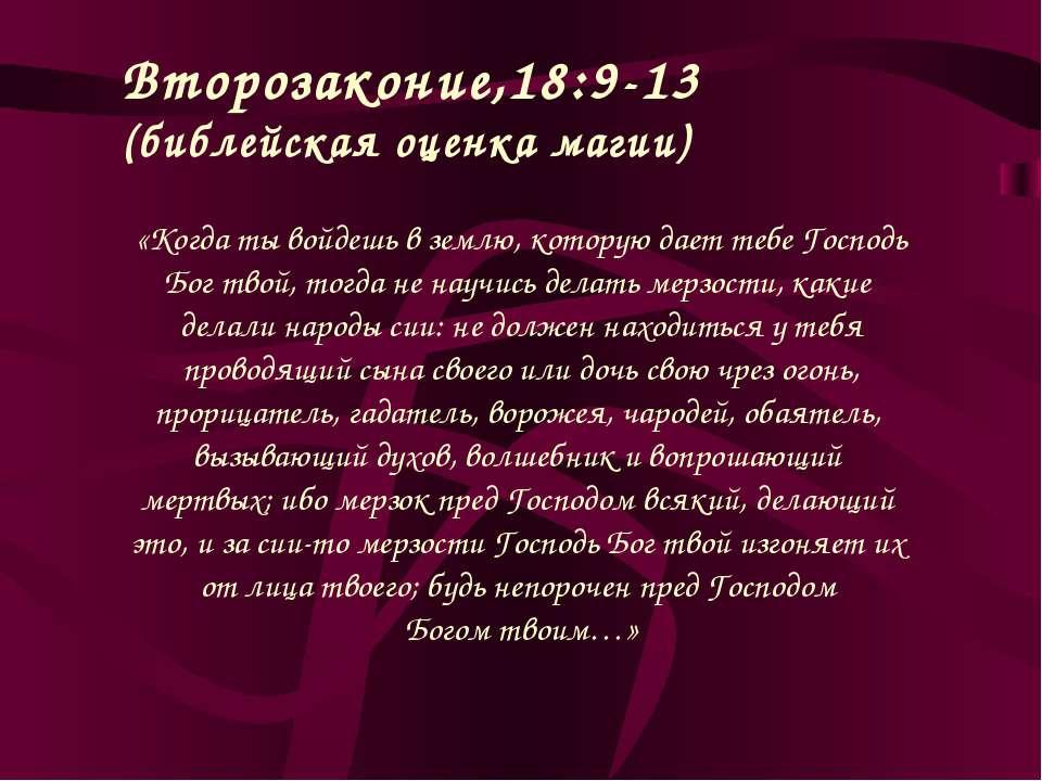 Второзаконие,18:9-13 (библейская оценка магии) «Когда ты войдешь в землю, кот...