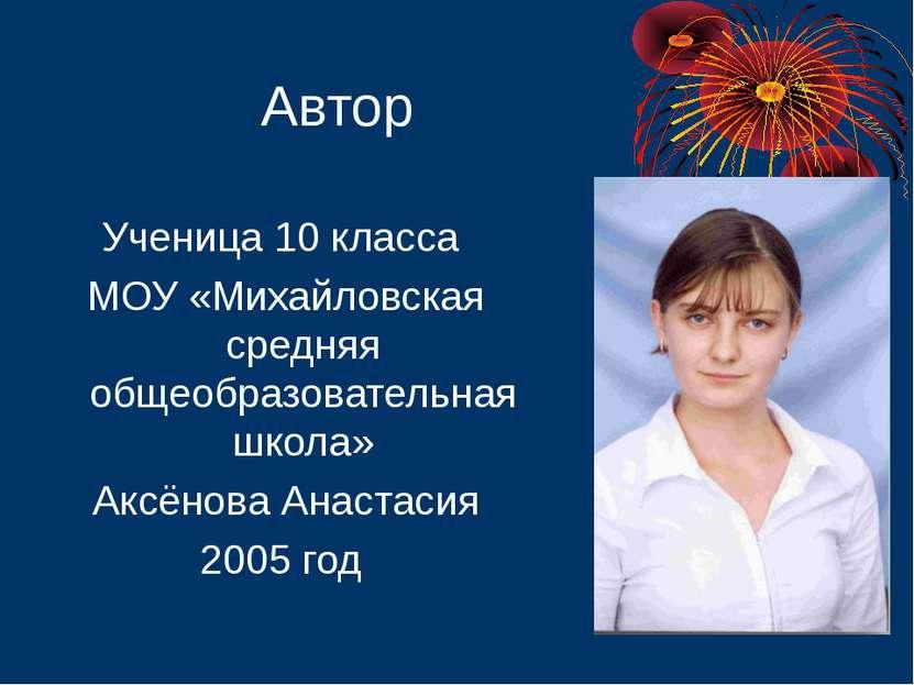 Автор Ученица 10 класса МОУ «Михайловская средняя общеобразовательная школа» ...