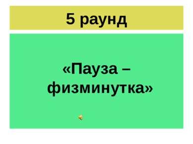 5 раунд «Пауза – физминутка»