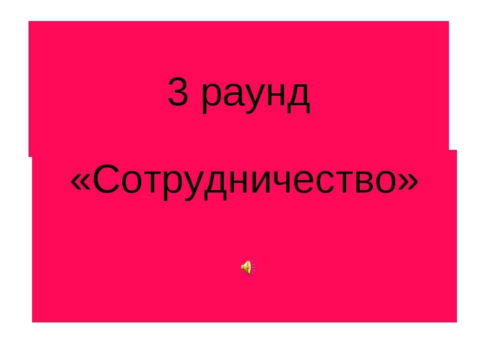 3 раунд «Сотрудничество»
