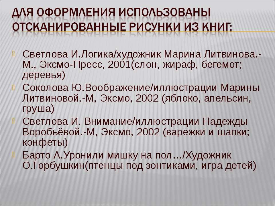 Светлова И.Логика/художник Марина Литвинова.-М., Эксмо-Пресс, 2001(слон, жира...