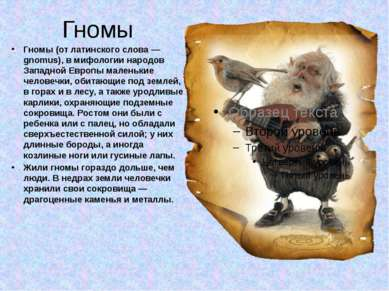Гномы Гномы (от латинского слова — gnomus), в мифологии народов Западной Евро...