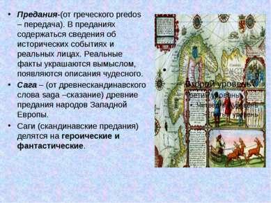 Предания-(от греческого predos – передача). В преданиях содержаться сведения ...