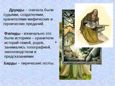 Друиды – сначала были судьями, создателями, хранителями мифических и героичес...