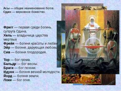 Асы — общее наименование богов. Один — верховное божество. Фригг — первая сре...