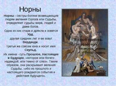 Норны Норны - сестры-богини возвещающие людям веления Орлога или Судьбы, опре...