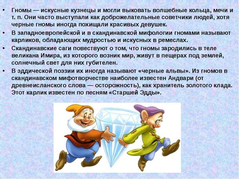 Гномы — искусные кузнецы и могли выковать волшебные кольца, мечи и т. п. Они ...