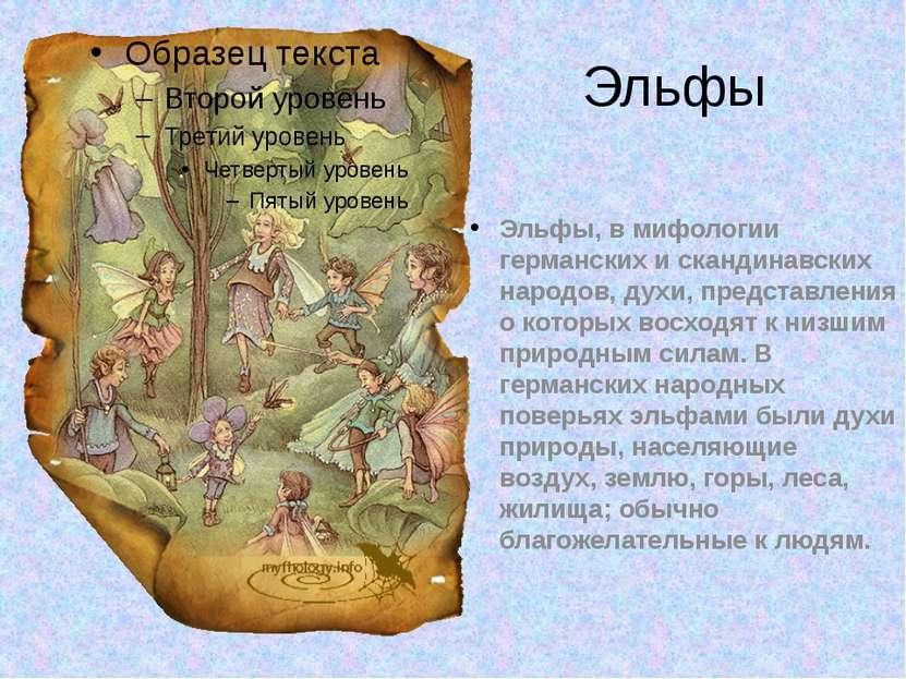 Эльфы Эльфы, в мифологии германских и скандинавских народов, духи, представле...