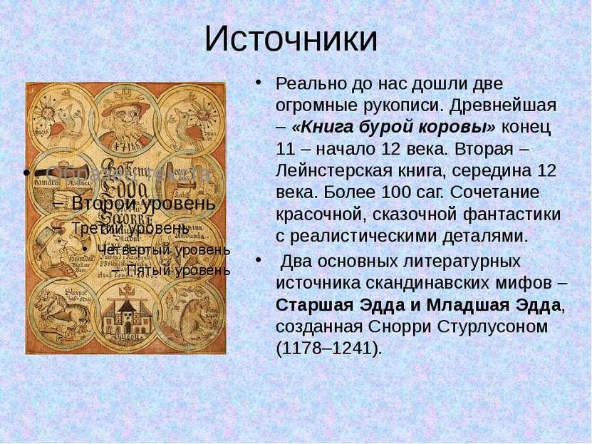 Источники Реально до нас дошли две огромные рукописи. Древнейшая – «Книга бур...