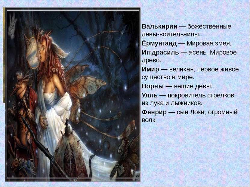 Валькирии — божественные девы-воительницы. Ёрмунганд — Мировая змея. Иггдраси...