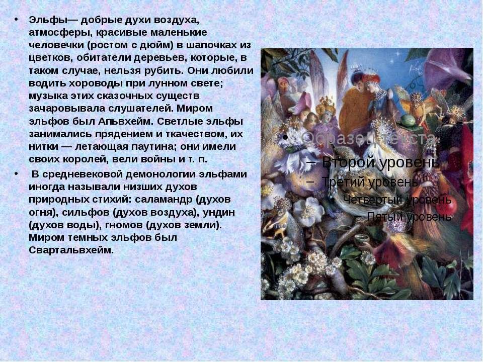 Эльфы— добрые духи воздуха, атмосферы, красивые маленькие человечки (ростом с...