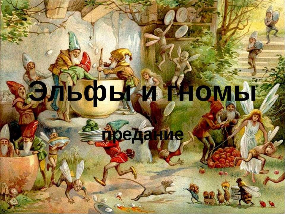 Эльфы и гномы предание